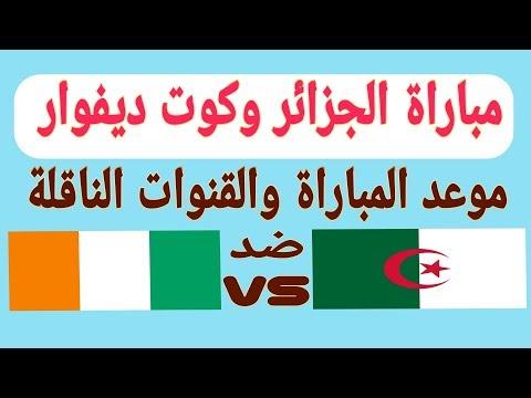 عاجل موعد مباراة الجزائر وكوت ديفوار  اليوم بتوقيت جميع الدول العربية والقنوات الناقلة