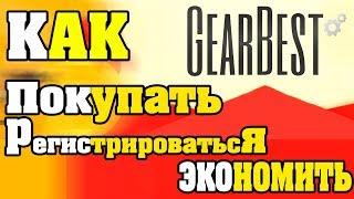 GearBest: КАК ПОКУПАТЬ | КАК ЗАРЕГИСТРИРОВАТЬСЯ | КАК ЗАКАЗЫВАТЬ В РОССИЮ И УКРАИНУ!