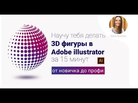 Урок Adobe Illustrator. Как создать 3d объект? Как сделать градиент?