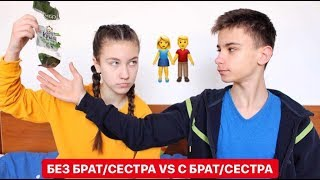 👫БЕЗ БРАТ/СЕСТРА VS С БРАТ/СЕСТРА🤬