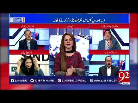 News Room - 18 December 2017 - 92NewsHDPlus