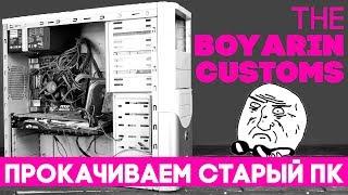"ПРОКАЧИВАЕМ СТАРЫЙ ПК! ""The Boyarin Customs"" Ep. 1/3"