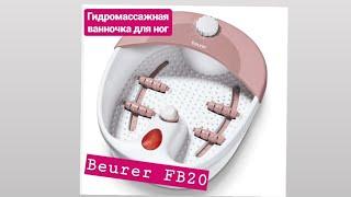 RUS Обзор гидромассажная ванночка для ног  beurer FB20