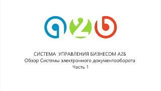Обзор Cистемы электронного документооборота А2Б, ч.1