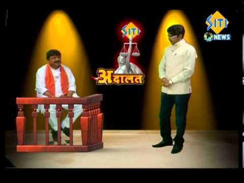 Minister M.P. Govt.Kailash Vijayvargiya Adalat mein Hazir...A show by M.singh
