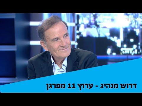 בתקשורת בערוץ כאן 11 : על ניהול ומנהיגות