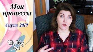 Вышивка. Все процессы Августа 2019 / Печаль и радость...