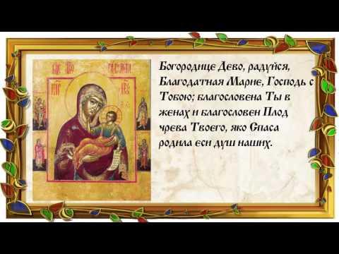 Молитва Богородице Дева Радуйся. Текст на русском языке.