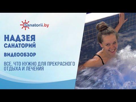 Видеообзор санатория Надзея, Санатории Беларуси