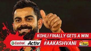#IPL2019: KOHLI finally gets a WIN: 'Castrol Activ' #AakashVani, powered by 'Dr. Fixit'