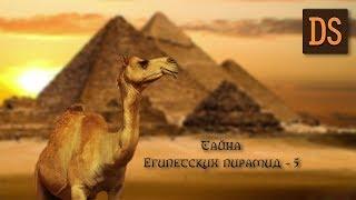 Тайна Египетских пирамид 5. На жестовом языке.