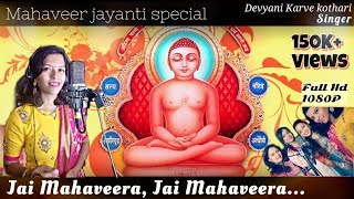 Mahaveer