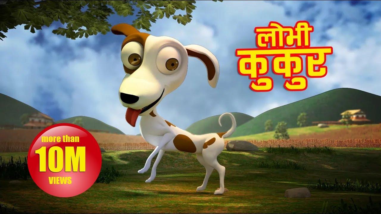 Download Lobhi Kukur (लोभी कुकुर) | Nepali Children's  Rhymes | Puku Luku