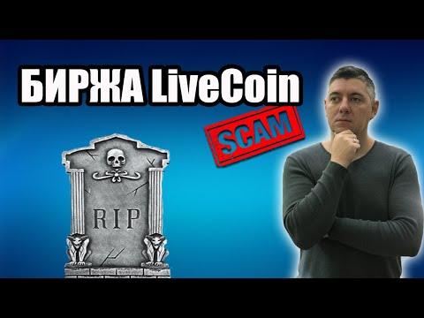 LIVECOIN SCAM   Биржа Livecoin Net ВЗЛОМАНА   Вернут ли деньги ?