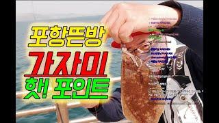 포항 뜬방파제 1번 오전낚시 조황 ★가자미,놀래미★