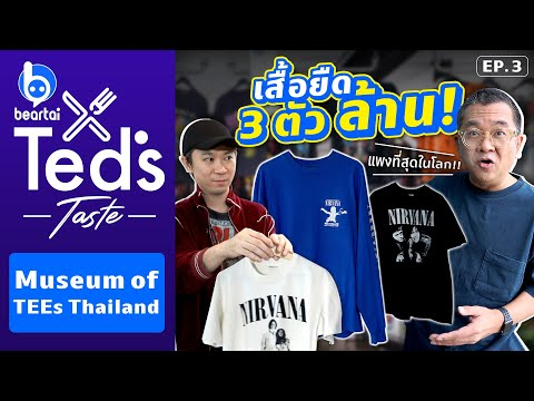 Ted's Taste EP.3 : เสื้อยืด 3 ตัว ล้าน! แพงที่สุดในโลก Museum of TEEs Thailand    #beartai