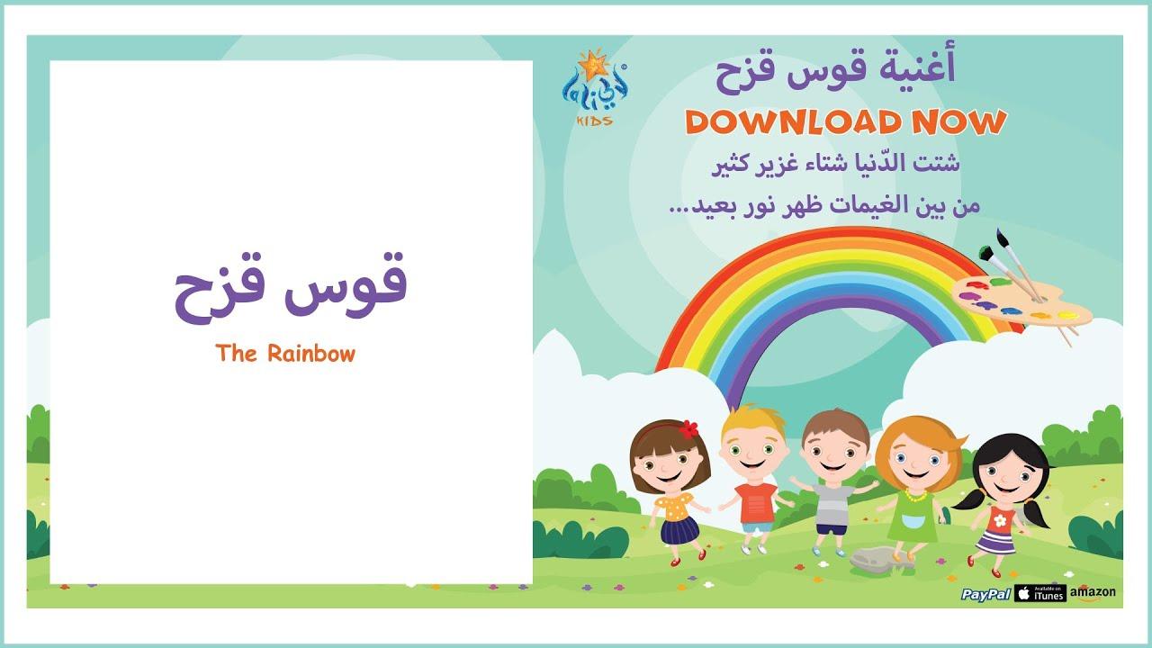 قوس قزح Simple Arabic Kids Songs The Rainbow Youtube