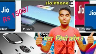 jio phone 3 unboxing//घन्टा jio फ़ोन// flaxy tech