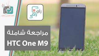مراجعة شاملة HTC One m9 إتش تي سي ون إم 9 | هل سيستطيع منافسة S6؟