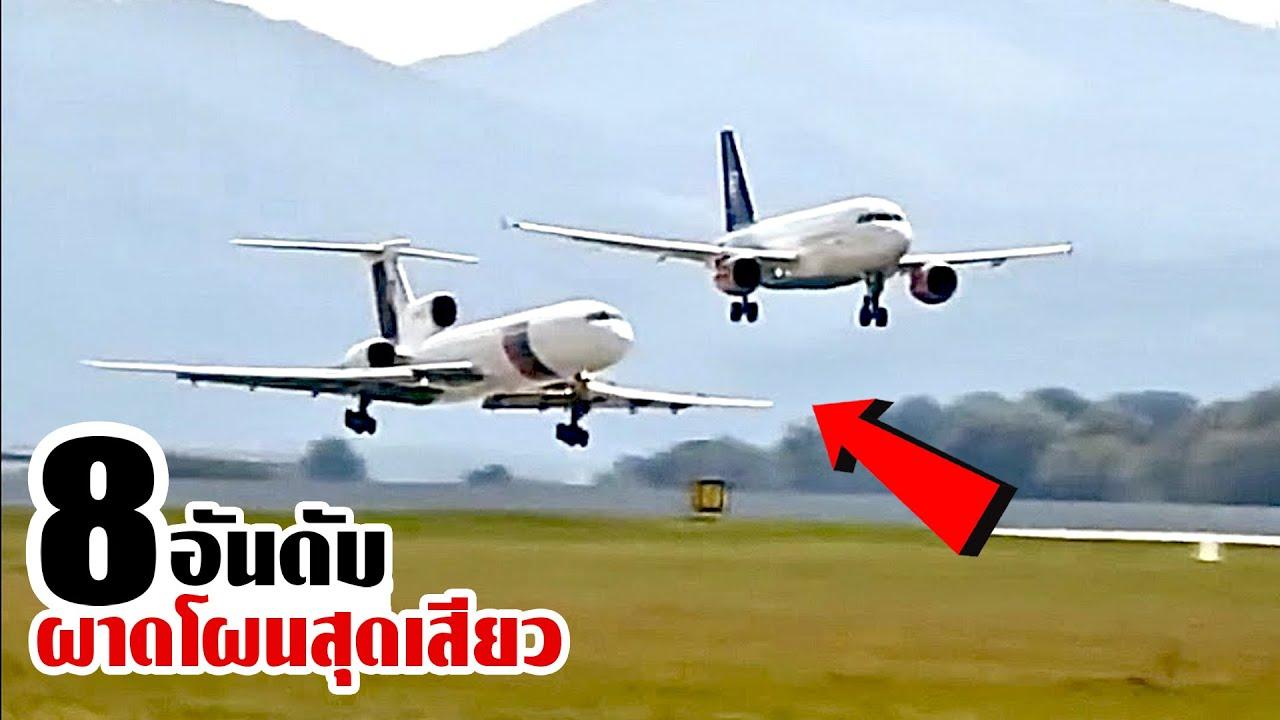 8 อุบัติเหตุเครื่องบินโคตรพลาด บินเฉี่ยวกันบนฟ้า.! (รวมฉากเสียวทั่วโลก)