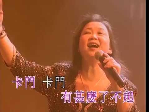朱咪咪 - 卡門 (金曲唱聚聲雅廊 - 漫步人生路) - YouTube