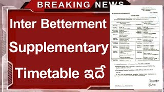 AP Inter supply Timetable 2019 | AP Inter Betterment 2019 | AP Inter supply 2019 | #smdjignasa