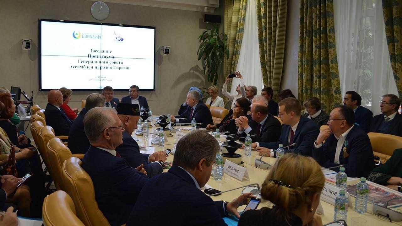 заседании Заседание Президиума Генерального совета «Ассамблея народов Евразии»