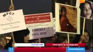 Жительница Пакистана, приговоренная к смерти, удостоилась звания почетного гражданина Парижа