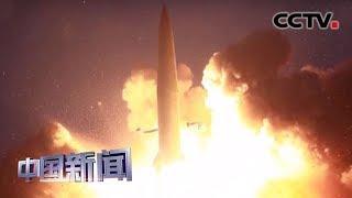 [中国新闻] 朝中社:金正恩观摩新型战术导弹发射 | CCTV中文国际