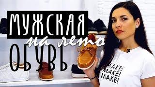 видео Модные мужские ботинки весна-лето 2018 фото