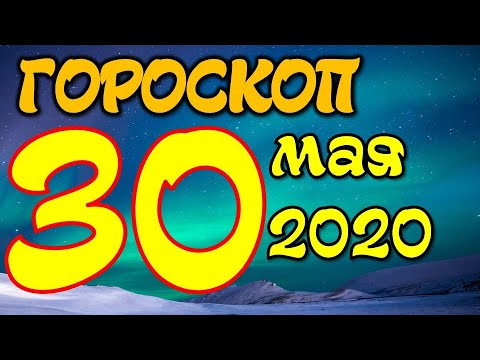 Гороскоп на завтра 30 мая 2020 для всех знаков зодиака. Гороскоп на сегодня 30 мая 2020 / Астрора