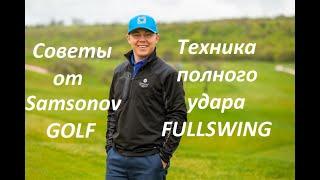 Урок по гольфу № 6 - Спустя 2 года - Удар Айроном (Full Swing)