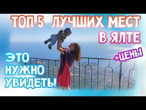 Что посмотреть в Ялте? Достопримечательности Ялты! Лучшие места Крыма! Дворцы Ялты! Горы Крыма!