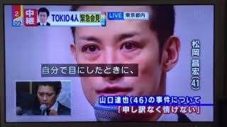 TOKIO 緊急会見~山口は崖から落ちている!
