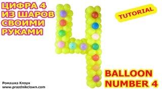 как сделать цифру 4 из шаров своими руками