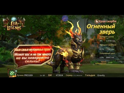 """Era Of Legends: Храм скорби 6.1 данж гильдии """"Огненый зверь""""прохождение/ 6.1 The Fiery Beast"""