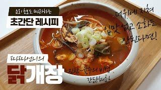 ENGㅣ원기회복에 좋은 여름 보양식 '닭개장&#…