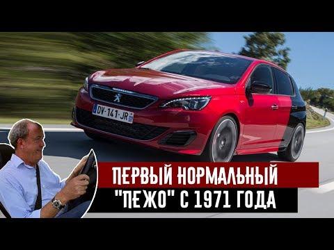 Джереми Кларксон о Peugeout 308 GTI - Нетипичный современный Пежо