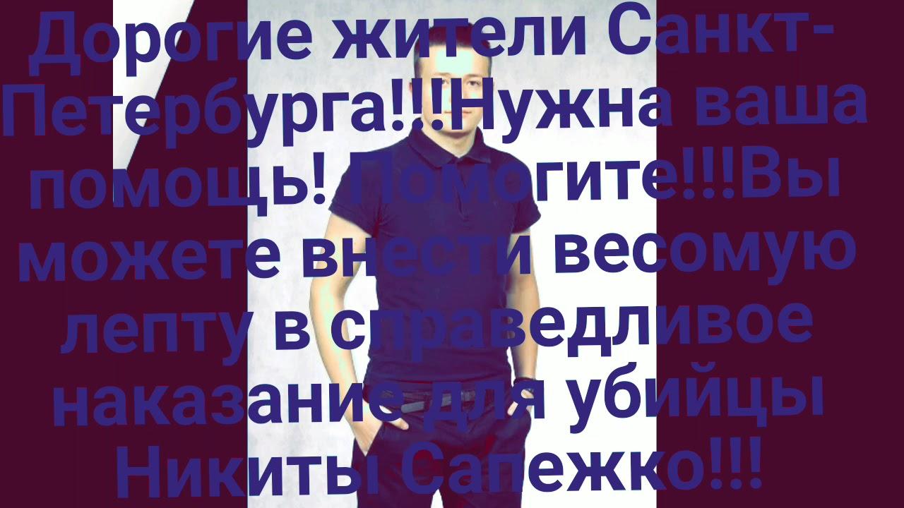 Никита Сапежко-ВАЖНАЯ ИНФОРМАЦИЯ!  ПИТЕР ОТЗОВИТЕСЬ! ПОМОГИТЕ!!!