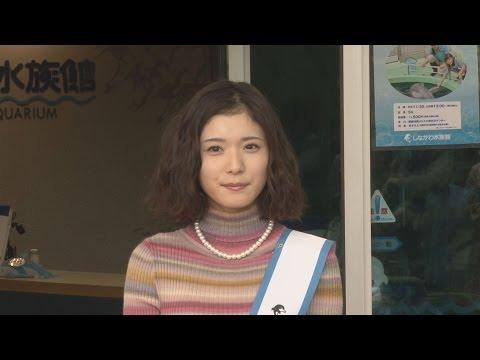 東京都内のしながわ水族館で、女優の松岡茉優さんが22日、同水族館の一日館長に就任した。主演として松岡さんが飼育員を演じたNHKドラ...