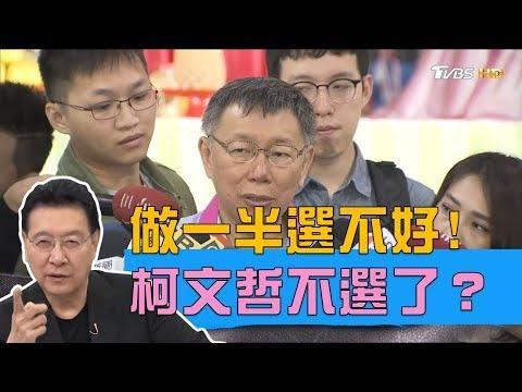 58%台北市民不贊成市長選總統!柯文哲不選了?少康戰情室 20190420