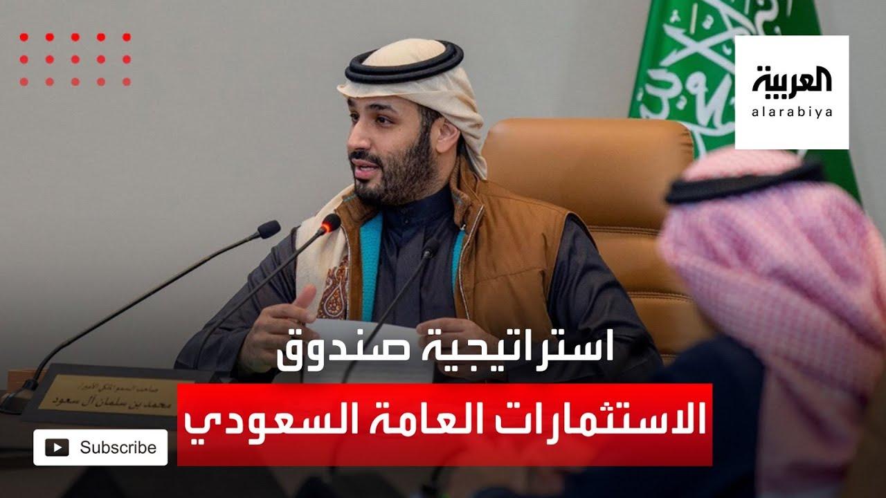 الأمير محمد بن سلمان يعلن استراتيجية صندوق الاستثمارات العامة  - نشر قبل 28 دقيقة