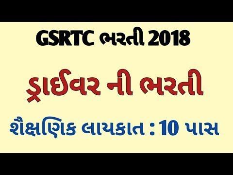 ગુજરાત ST મા 933 ડ્રાઈવર ની ભરતી exam    gsrtc    Government of gujarat    government job    Gujarat