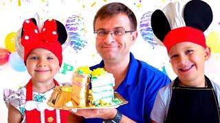 ダイアナとローマ パパの誕生日にサプライズを準備しています
