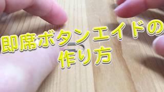 末梢神経障害による手指の巧緻性・筋力低下向けのボタンエイドです 握力...