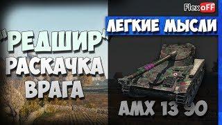 Редшир: Раскачка врага. На AMX 13 90. World of Tanks