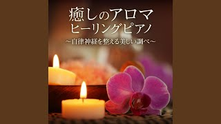 Provided to YouTube by TuneCore Japan 森の歌 · Relaxing Piano Crew 癒しのアロマヒーリングピアノ 〜自律神経を整える美しい調べ〜 ℗ 2017 αWave Records ...