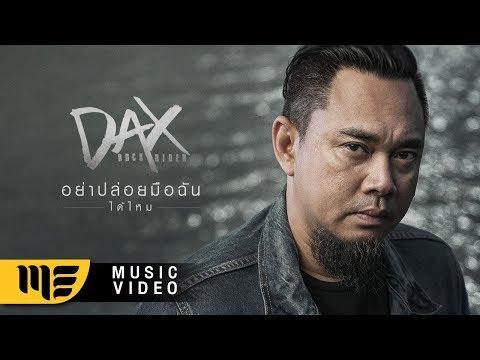 เพลงอย่าปล่อยมือฉันได้ไหม - DAX ROCK RIDER [Official MV]
