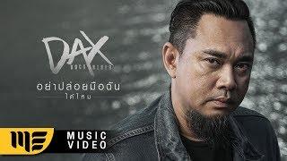 อย่าปล่อยมือฉันได้ไหม - DAX ROCK RIDER [Official MV]