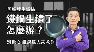 【阿媽牌生鐵鍋】鍋子生鏽了!沒關係,阿媽教你!